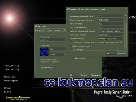 Пуск Программы Counter-Strike1.6_patch43+stalin_V4_rus Софт.